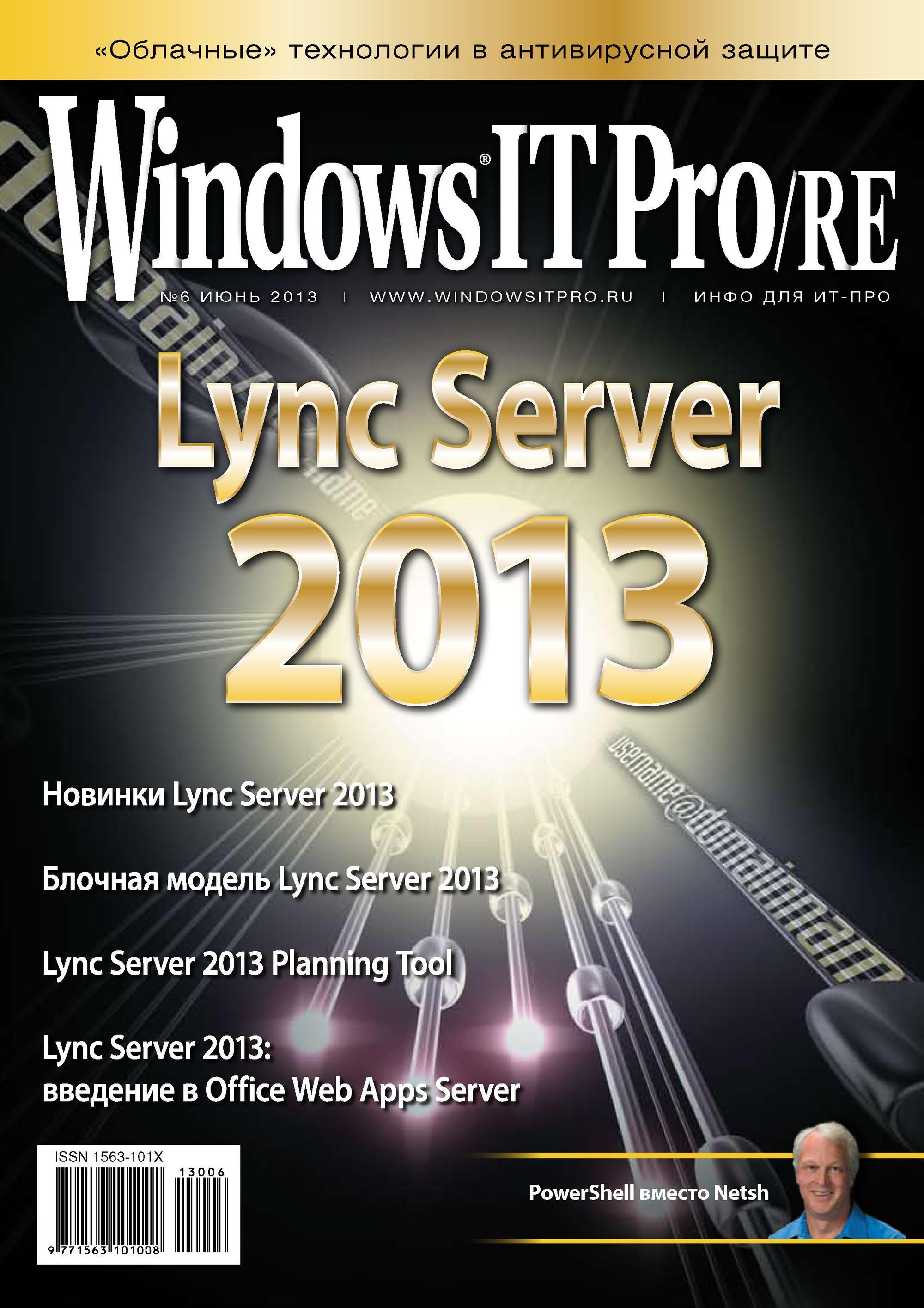Открытые системы Windows IT Pro/RE №06/2013 открытые системы windows it pro re 08 2013