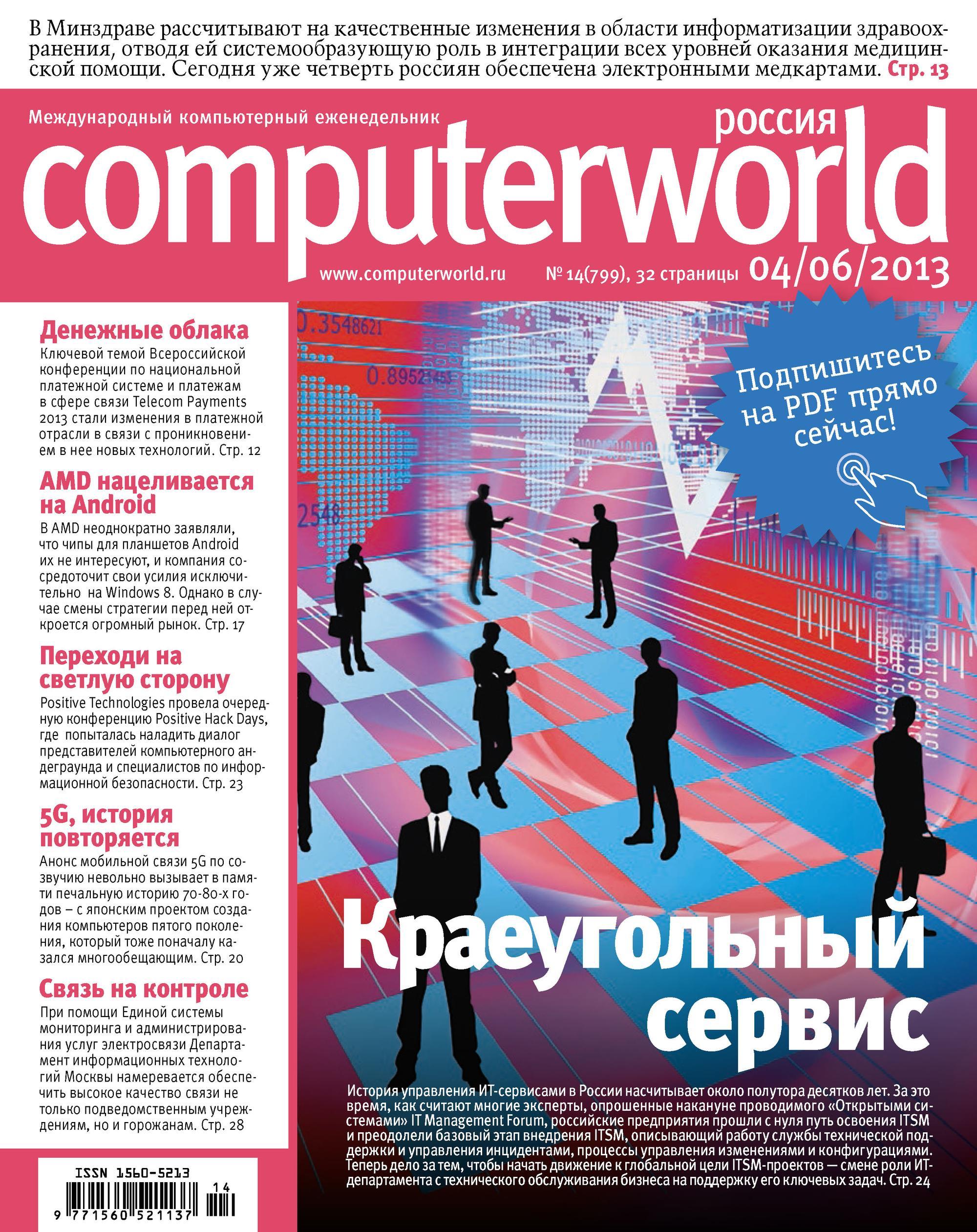 Открытые системы Журнал Computerworld Россия №14/2013 hack