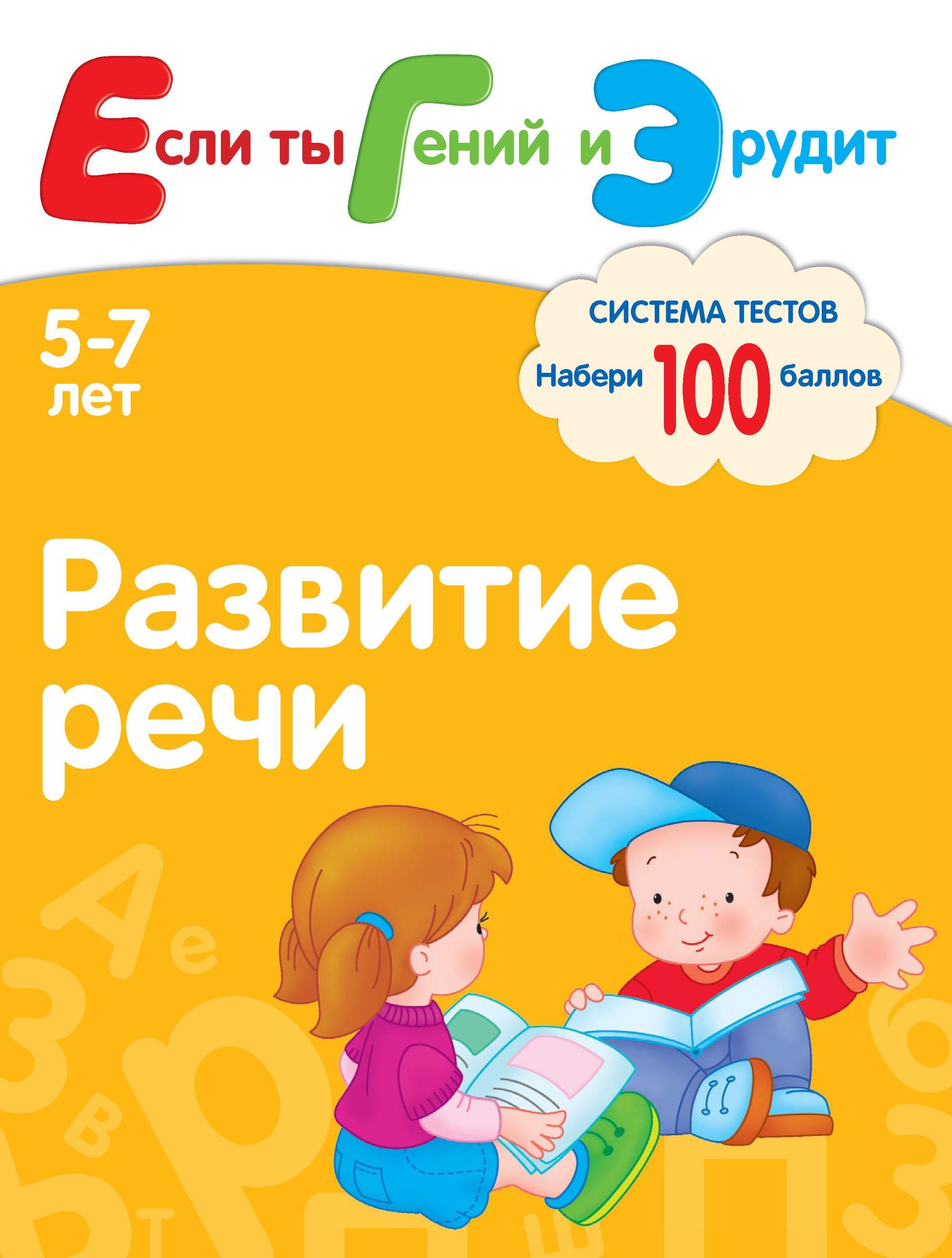 С. Е. Гаврина Развитие речи. Система тестов для детей 5-7 лет с е гаврина математика система тестов для детей 5 7 лет