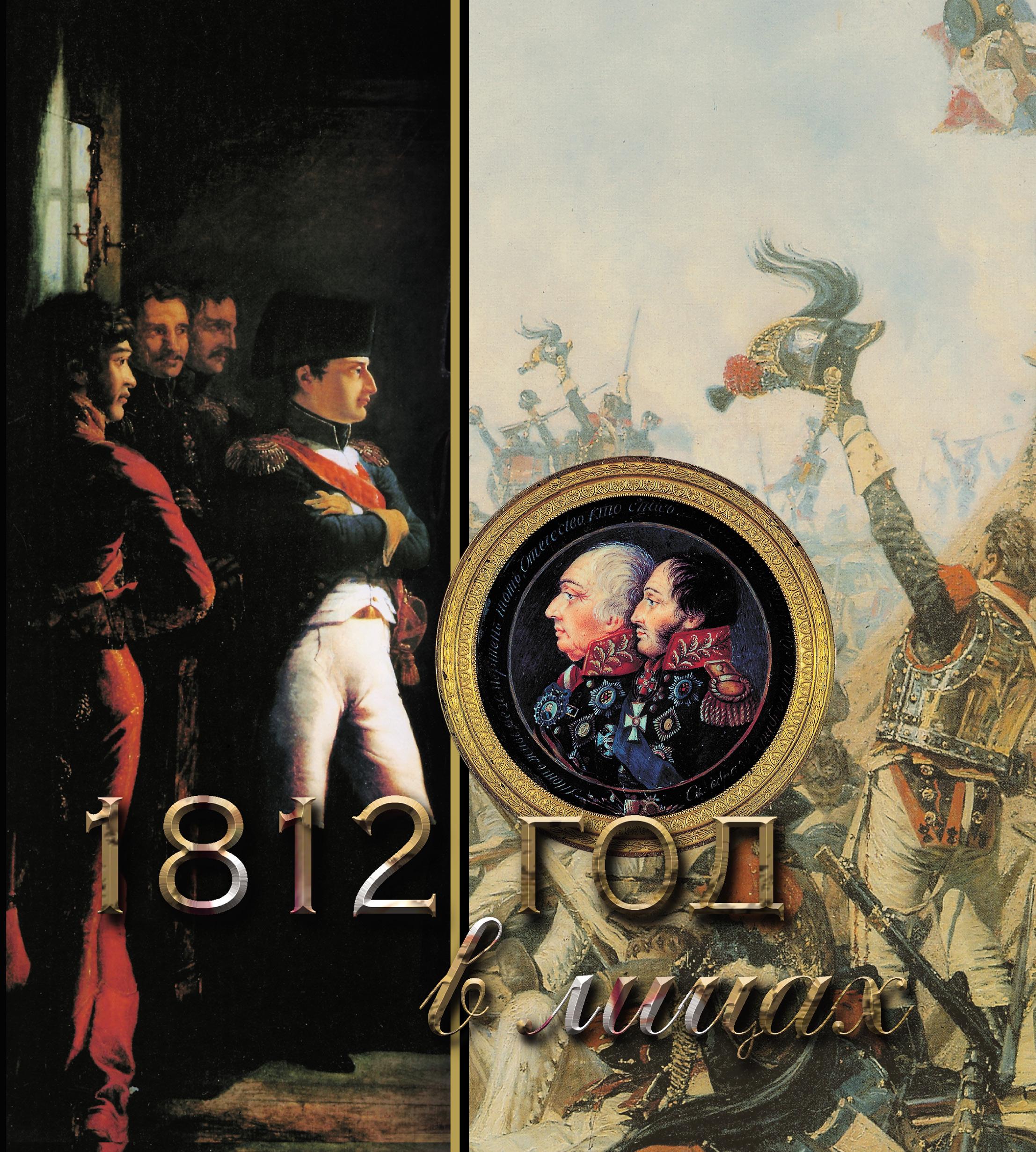 Яков Нерсесов 1812 год в лицах цены онлайн