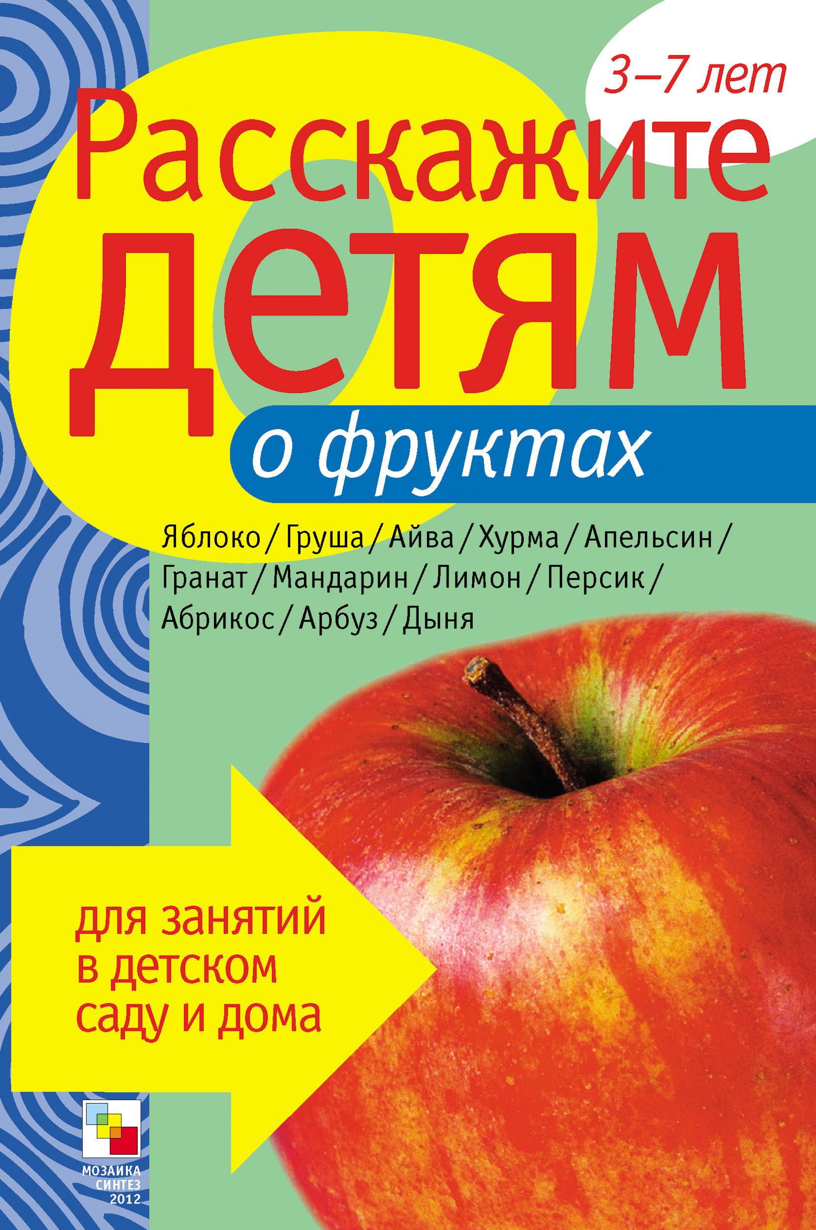 Виктор Мороз Расскажите детям о фруктах расскажите детям об овощах наглядно дидактическое пособие
