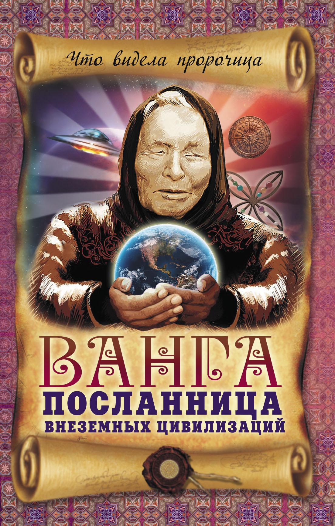 цена Вадим Пустовойтов Ванга – посланница внеземных цивилизаций