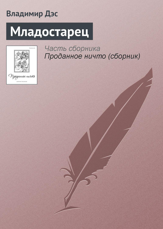 Владимир Дэс Младостарец цена