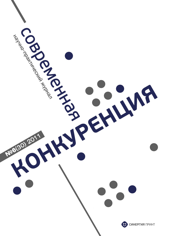 Отсутствует Современная конкуренция №6 (30) 2011 цены