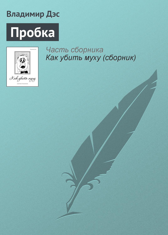 Владимир Дэс Пробка