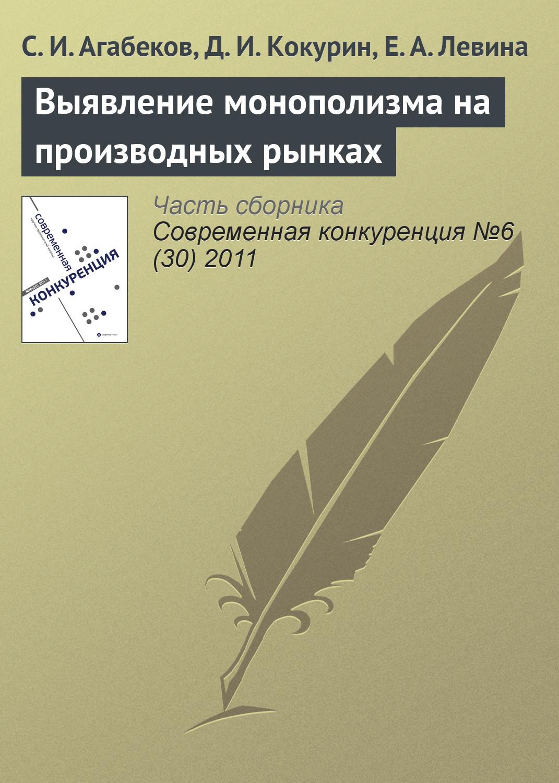 С. И. Агабеков Выявление монополизма на производных рынках ароматические олиго и полиэфиркетоны на основе производных хлораля