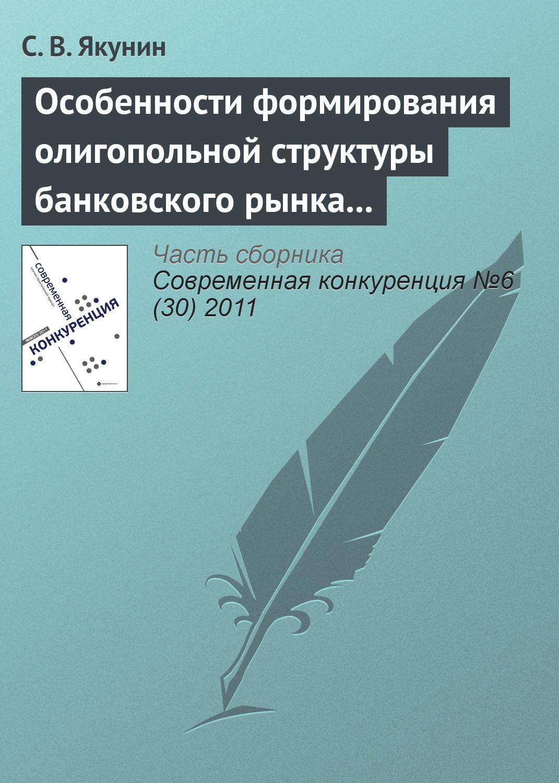 С. В. Якунин Особенности формирования олигопольной структуры банковского рынка России цены