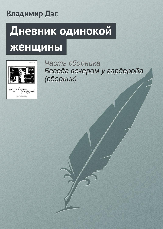 Владимир Дэс Дневник одинокой женщины