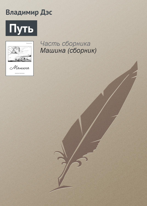 Владимир Дэс Путь владимир дэс 24