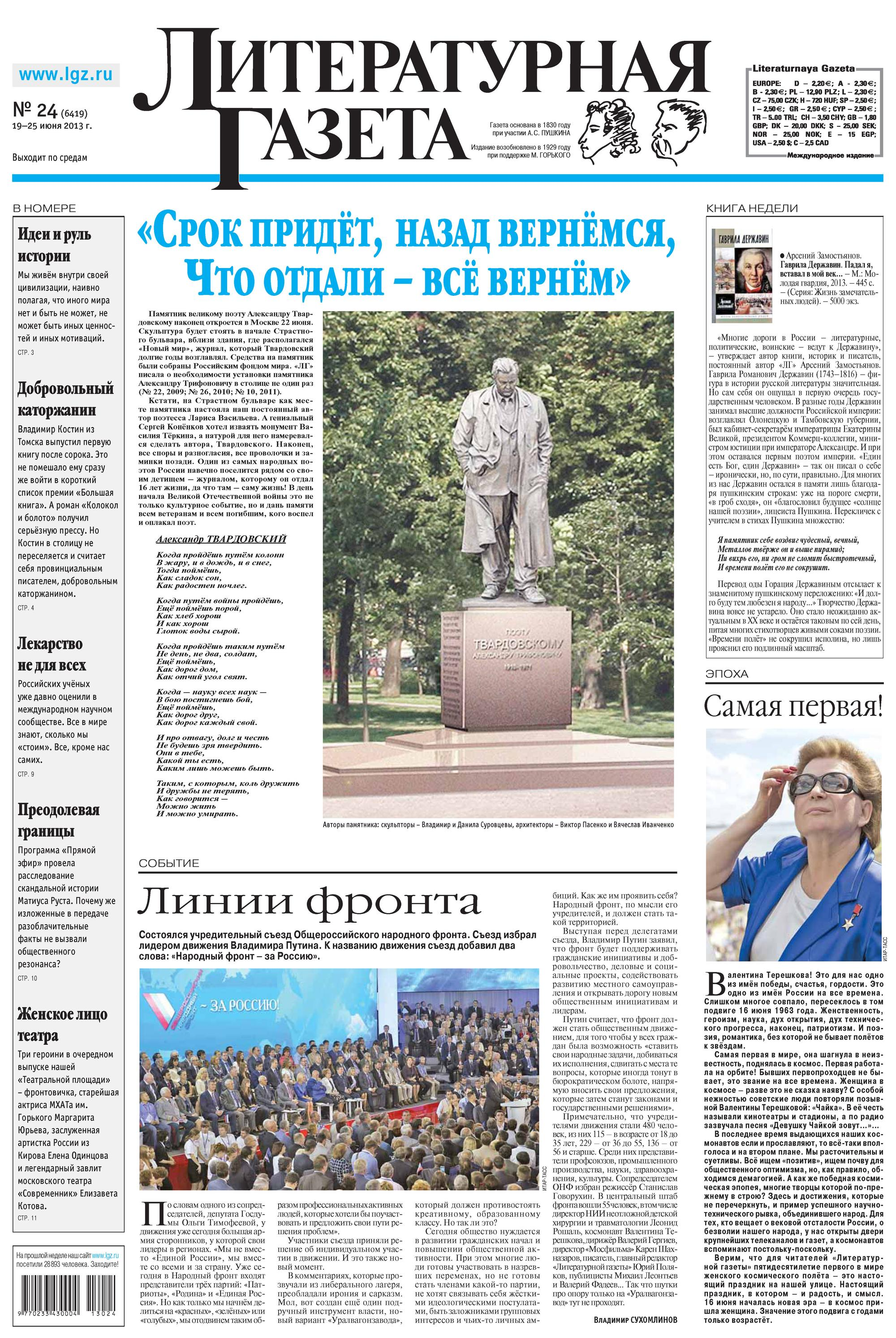 Литературная газета № 24 (6419) 2013