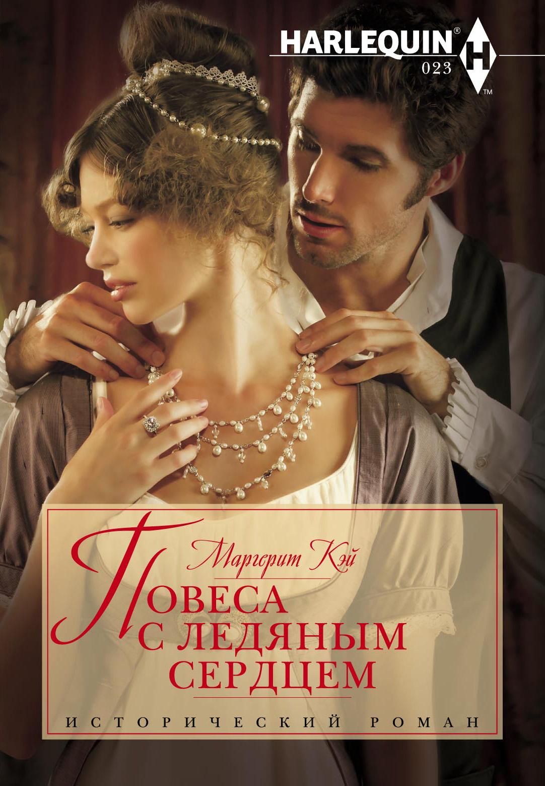 Маргерит Кэй Повеса с ледяным сердцем цена в Москве и Питере