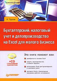 Александр Трусов Бухгалтерский, налоговый учет и делопроизводство на Excel для малого бизнеса цена