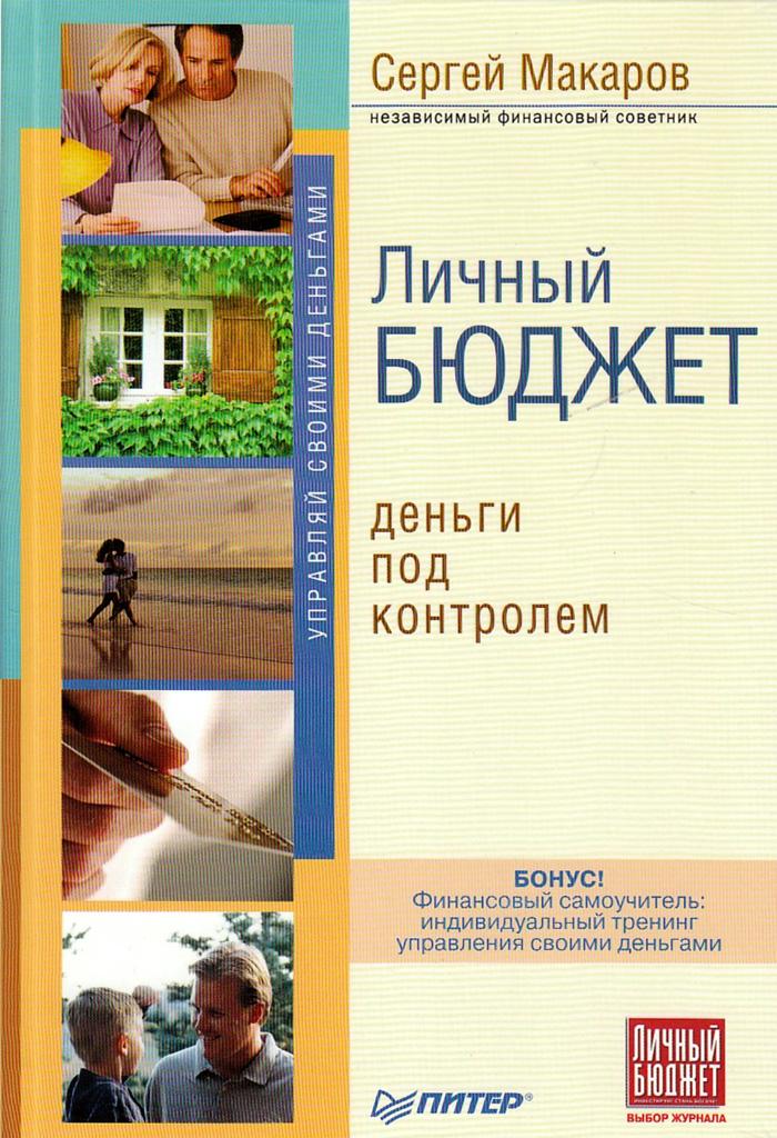 Сергей Владимирович Макаров Личный бюджет. Деньги под контролем тарифный план