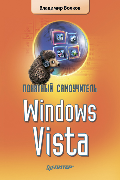 Владимир Волков Понятный самоучитель Windows Vista