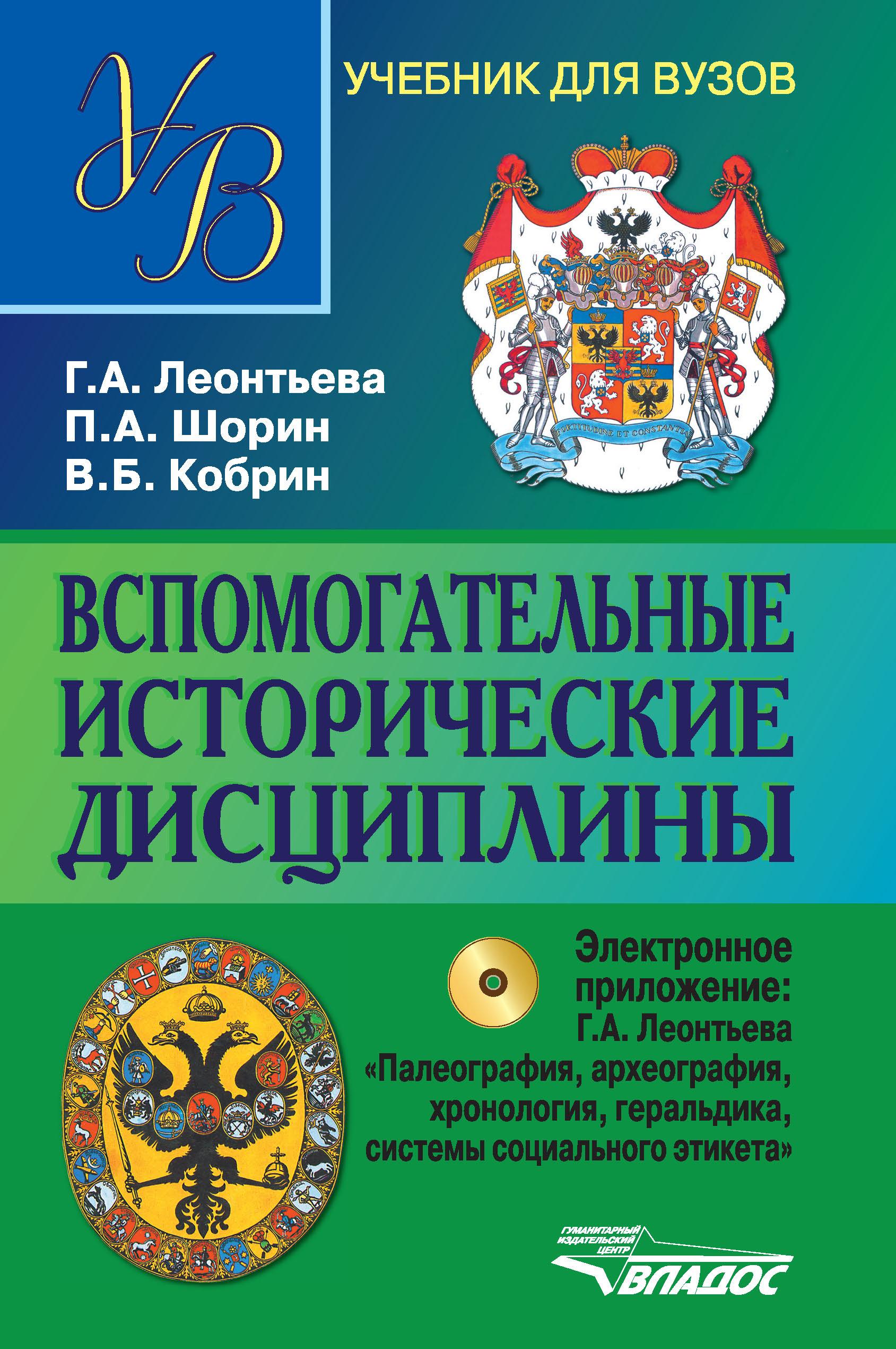П. А. Шорин Вспомогательные исторические дисциплины история науки о языке учебник