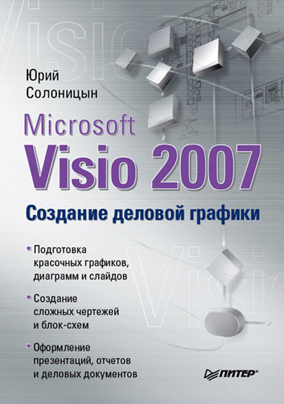 Юрий Солоницын Microsoft Visio 2007. Создание деловой графики microsoft office 2007 ключ онлайн