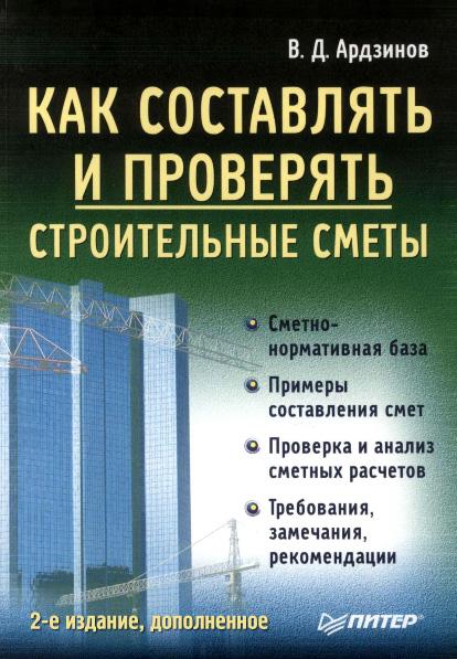В. Д. Ардзинов Как составлять и проверять строительные сметы
