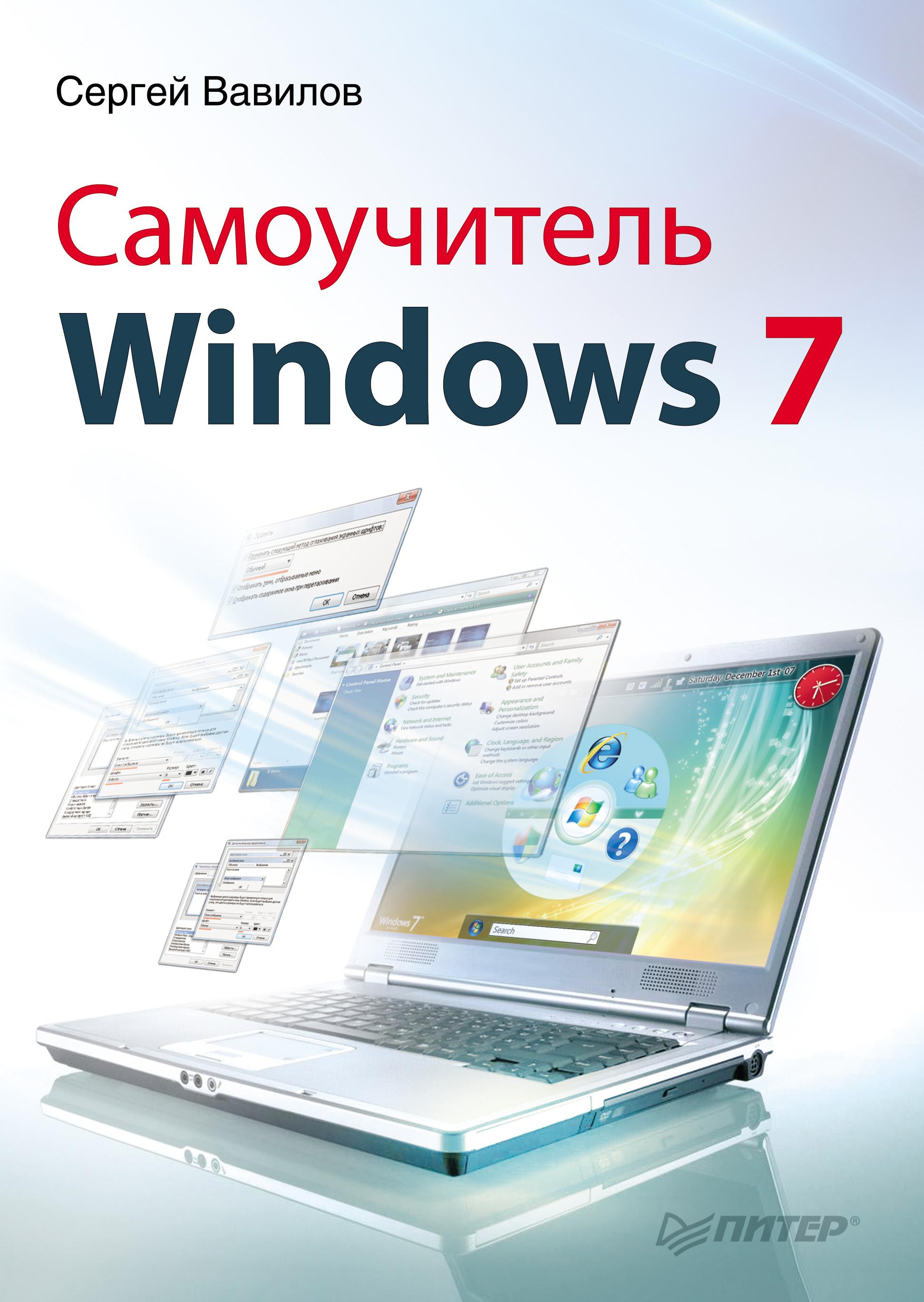 Сергей Вавилов Самоучитель Windows 7 а зубов м шахов компьютер windows программы