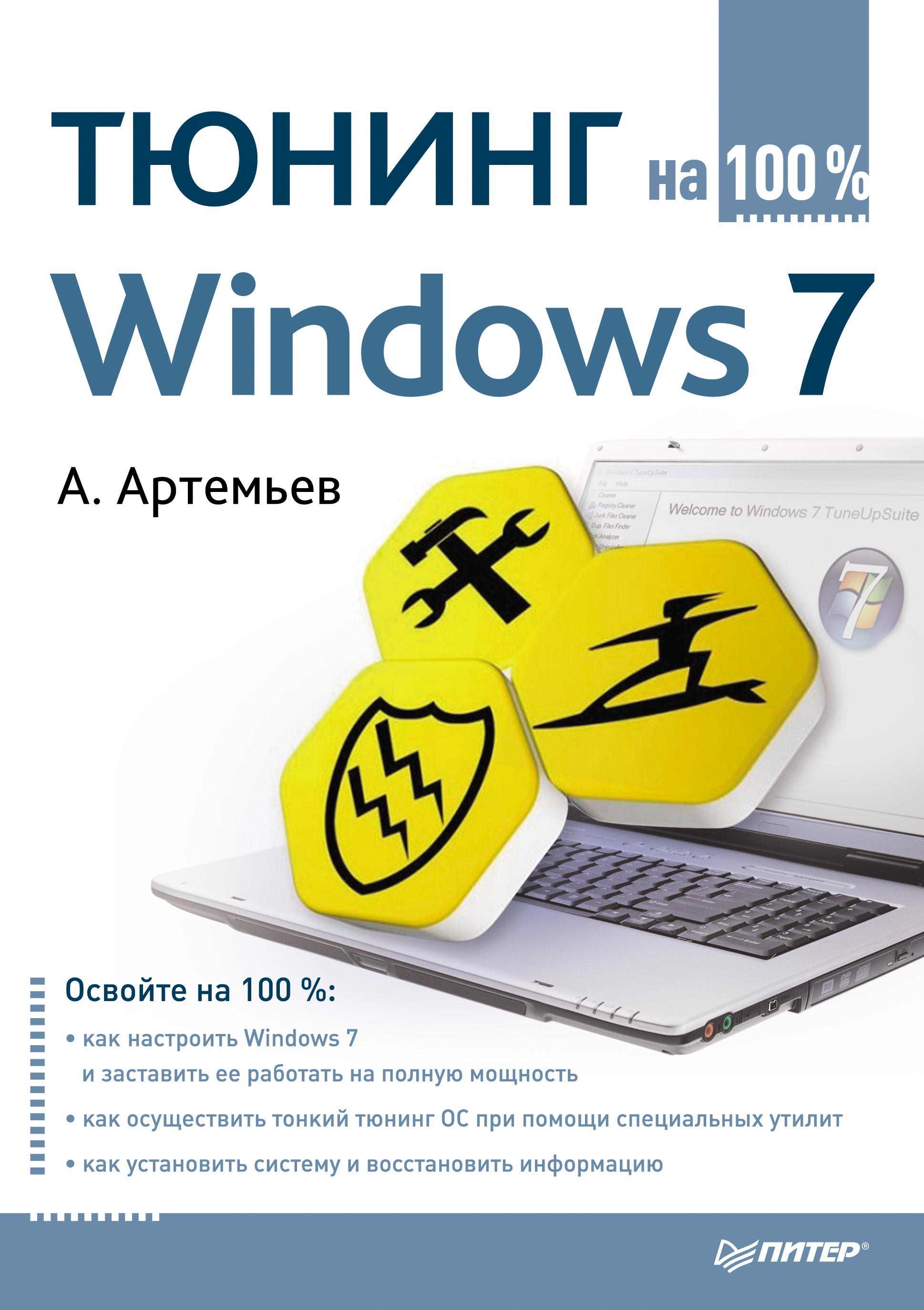 А. Артемьев Тюнинг Windows 7 на 100% а артемьев работаем на ноутбуке в windows 7 самоучитель
