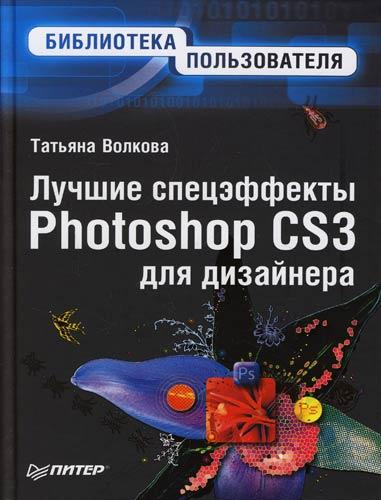 Т. О. Волкова Лучшие спецэффекты Photoshop CS3 для дизайнера. Библиотека пользователя видеосамоучитель adobe photoshop cs3 cd