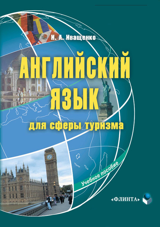 Английский язык для сферы туризма. Учебное пособие