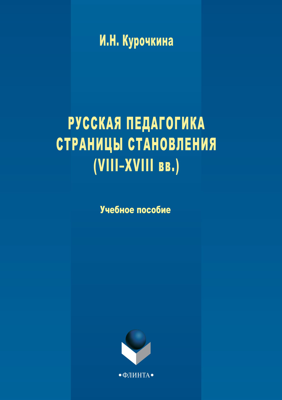 Русская педагогика. Страницы становления (VIII-XVIII вв.). Учебное пособие
