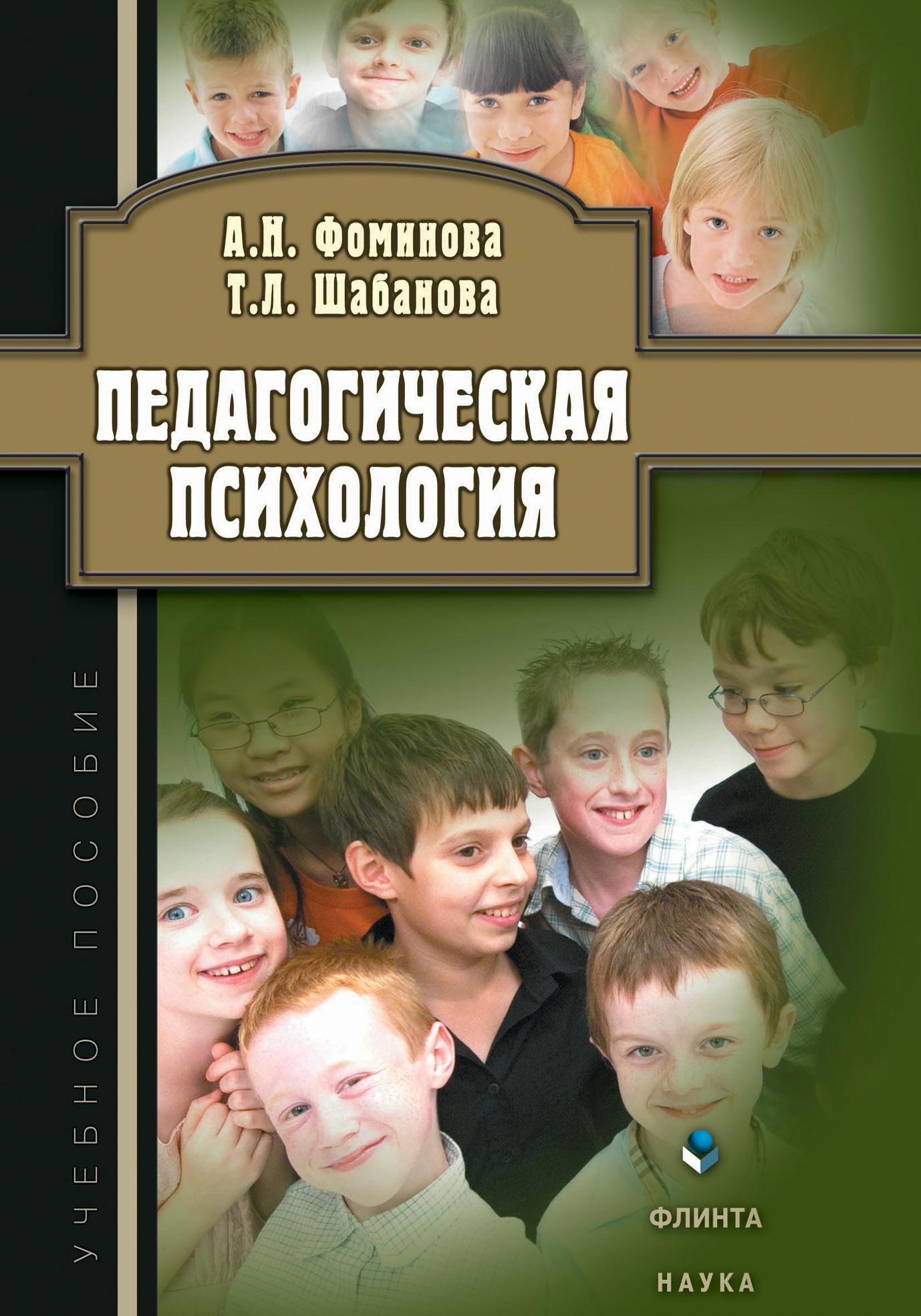 Т. Л. Шабанова Педагогическая психология. Учебное пособие