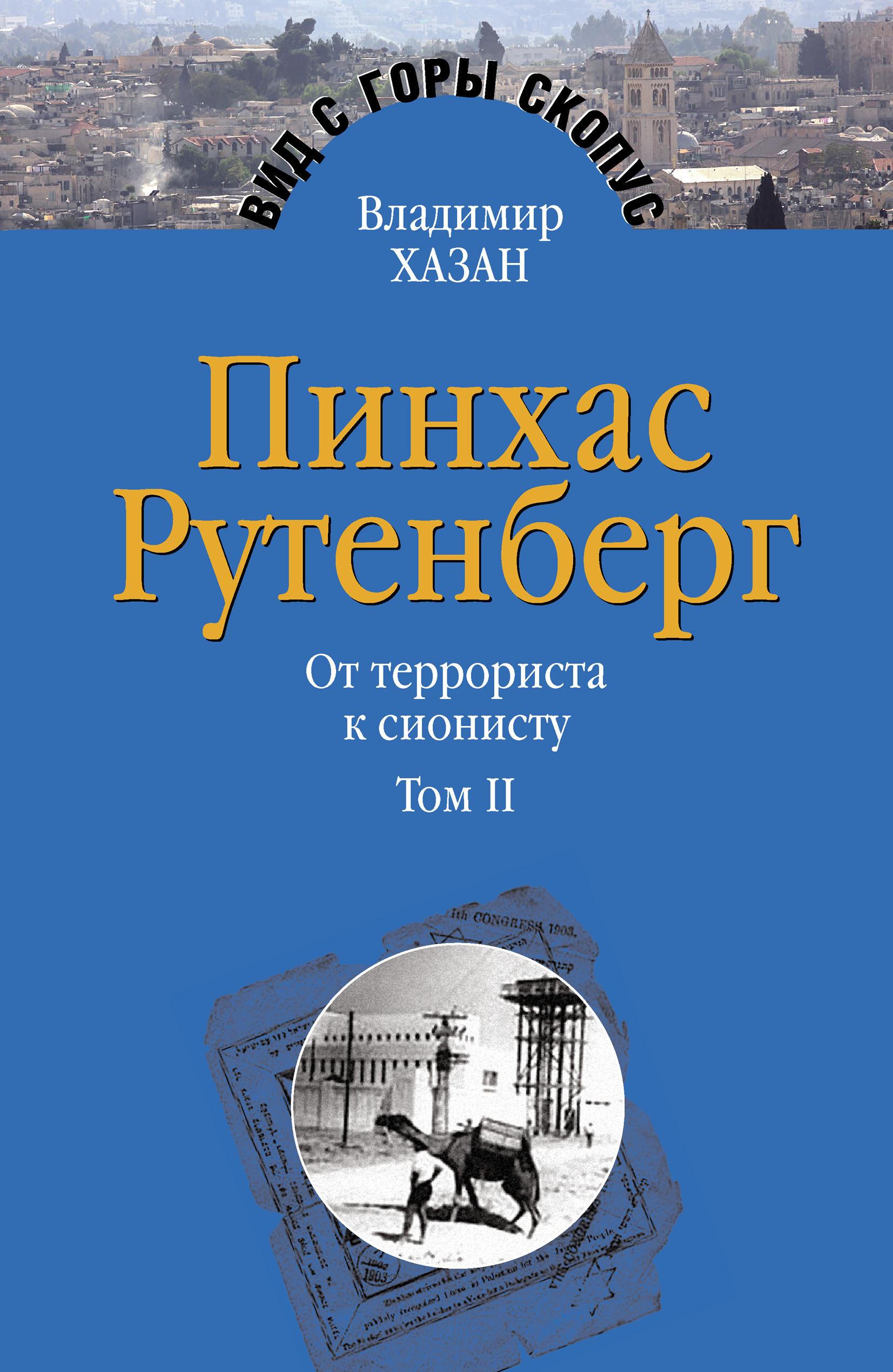 Пинхас Рутенберг. От террориста к сионисту. Том II: В Палестине (1919–1942)