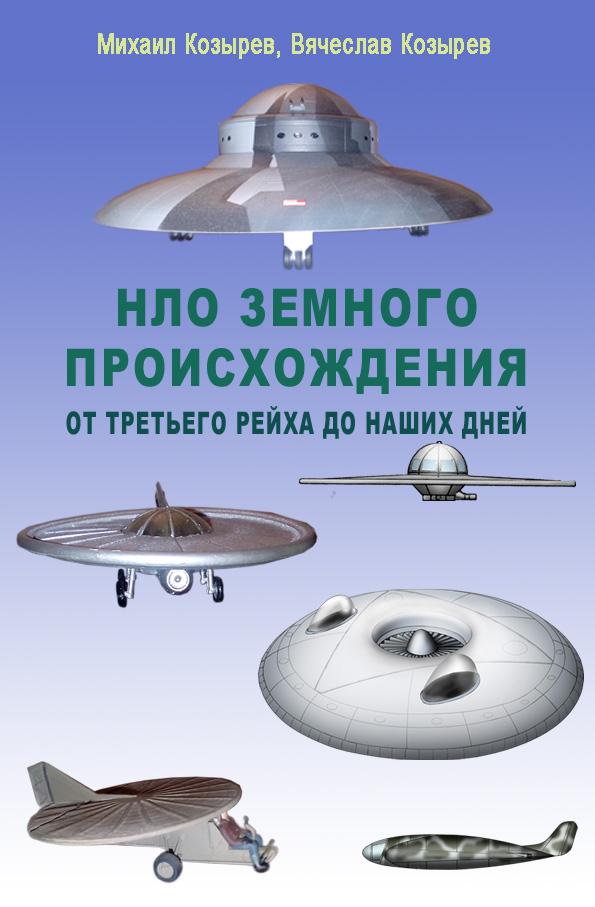 М. Е. Козырев НЛО земного происхождения. От Третьего рейха до наших дней