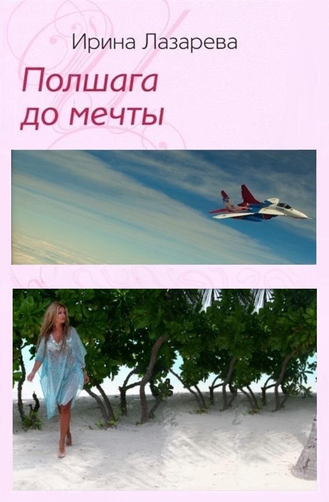 Ирина Лазарева Полшага до мечты цена 2017