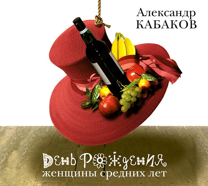 лучшая цена Александр Кабаков День рождения женщины средних лет