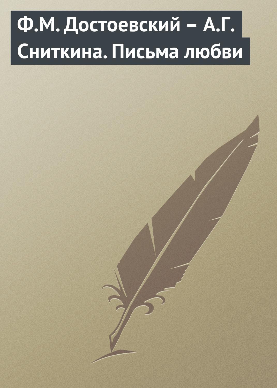 Ф.М. Достоевский – А.Г. Сниткина. Письма любви