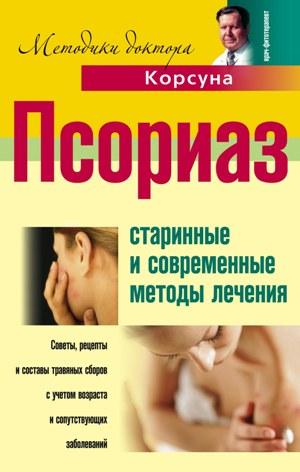 В. Ф. Корсун Псориаз. Старинные и современные методы лечения шампунь псориаз