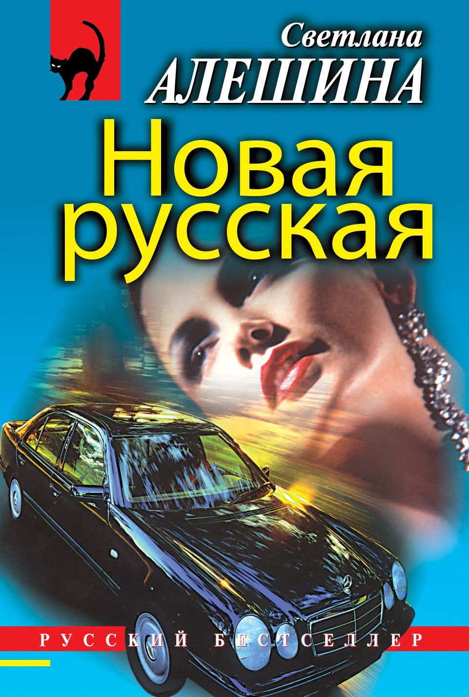 Светлана Алешина Новая русская (сборник) светлана алешина блондин – личность темная сборник