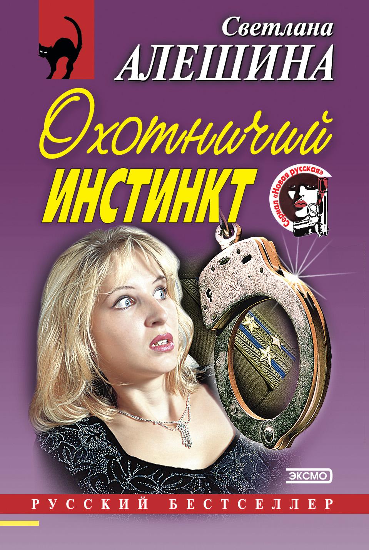 цена Светлана Алешина Охотничий инстинкт (сборник)