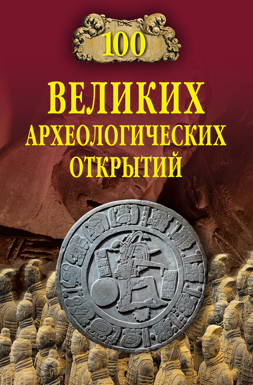 Андрей Низовский 100 великих археологических открытий ирина лобусова тайны нераскрытых убийств великих писателей