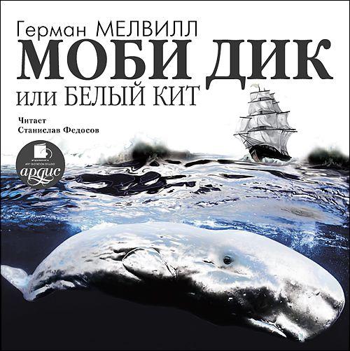 Герман Мелвилл Моби Дик, или Белый кит (в сокращении) зомфри блог глава 5