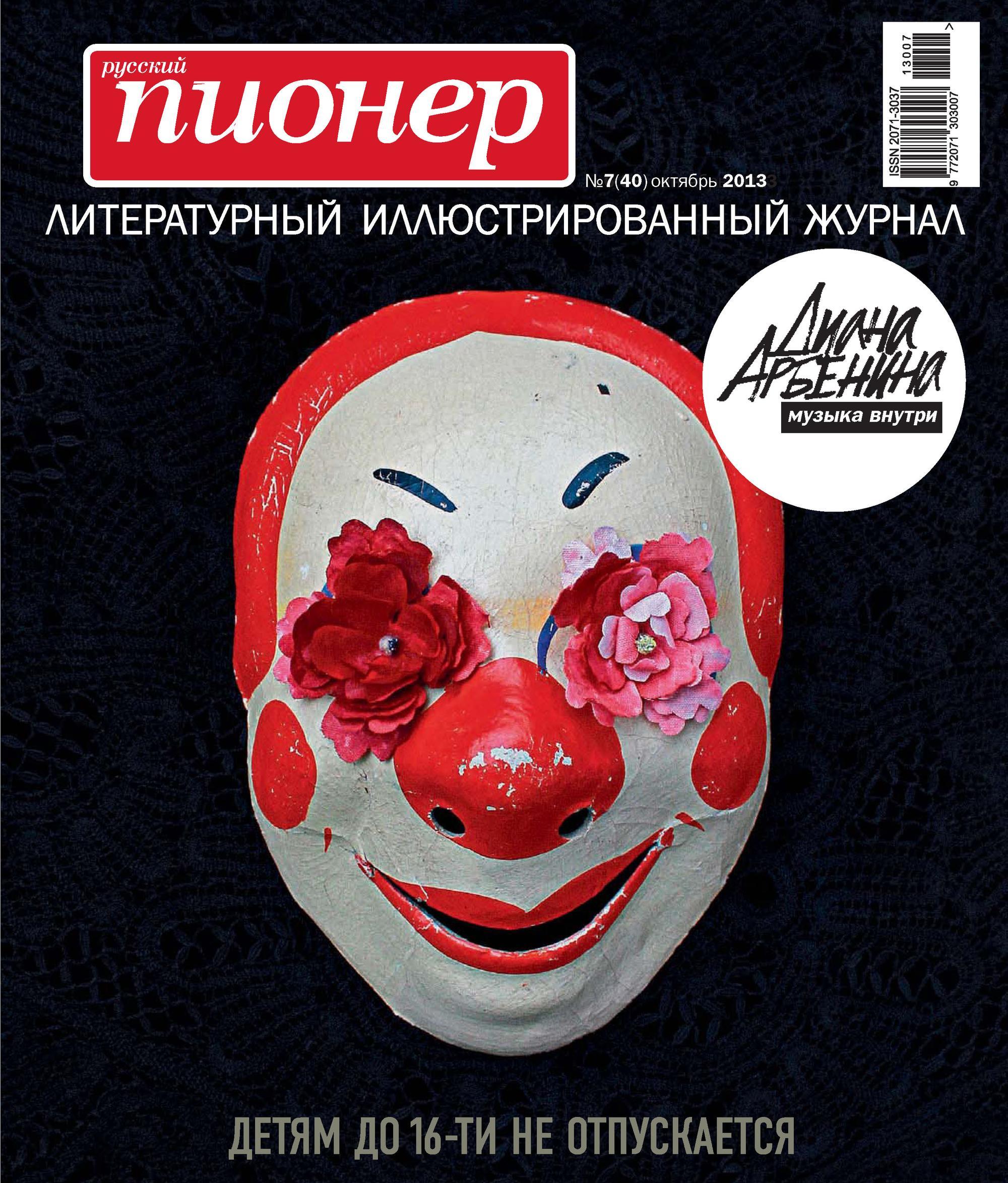 Отсутствует Русский пионер №7 (40), октябрь 2013 отсутствует русский пионер 7 76 октябрь 2017