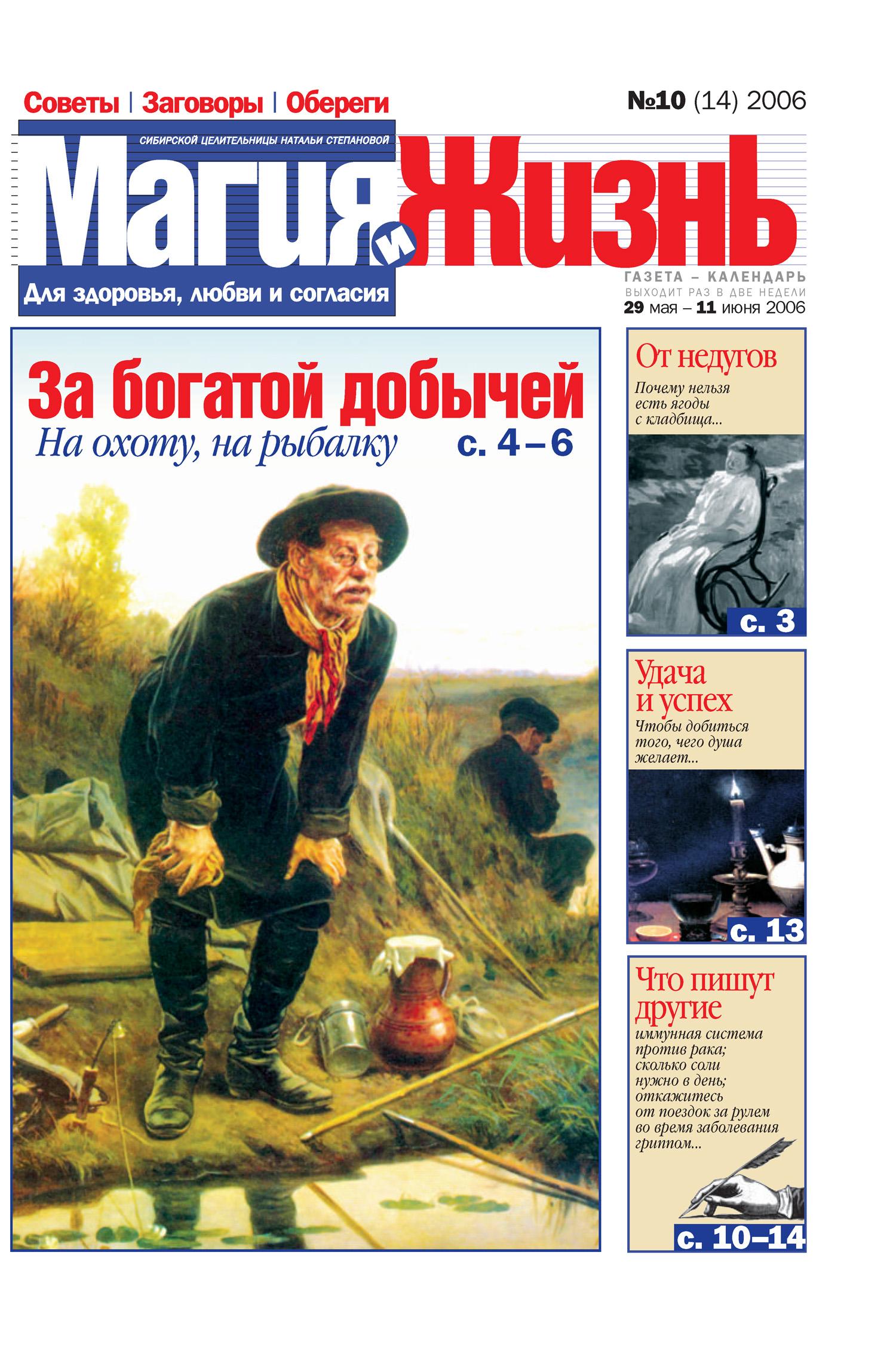 Магия и жизнь. Газета сибирской целительницы Натальи Степановой №10 (14) 2006