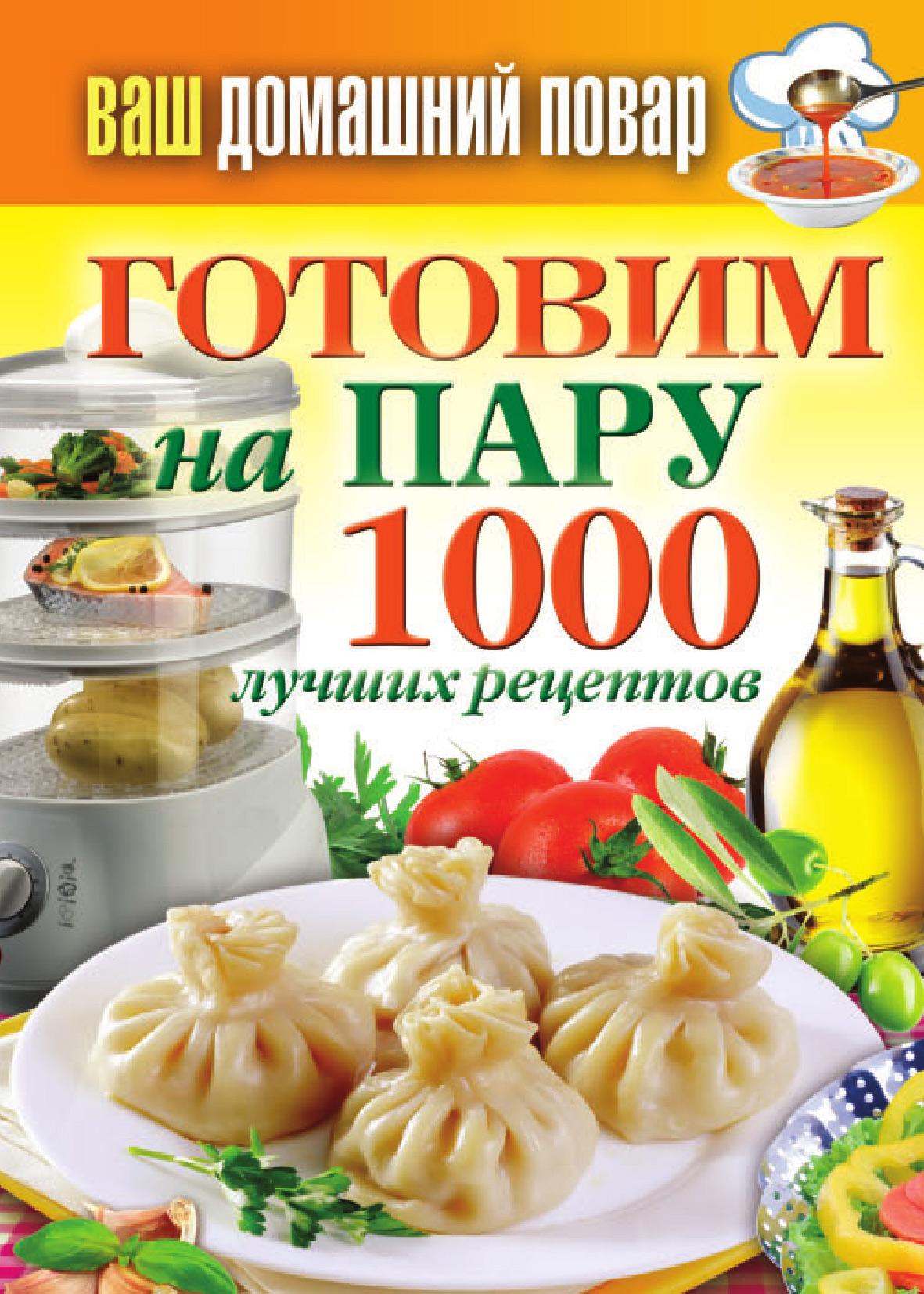 Отсутствует Готовим . 1000 лучших рецептов