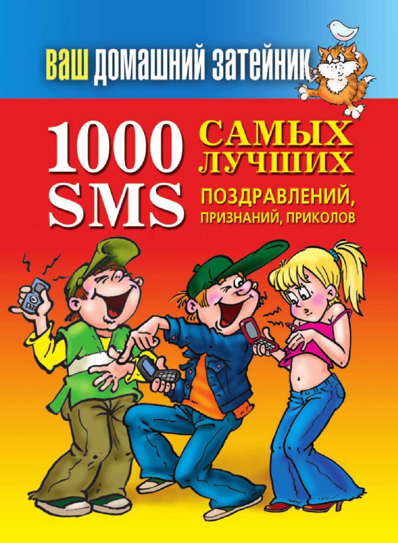 купить Отсутствует 1000 самых лучших SMS-поздравлений, признаний, приколов недорого