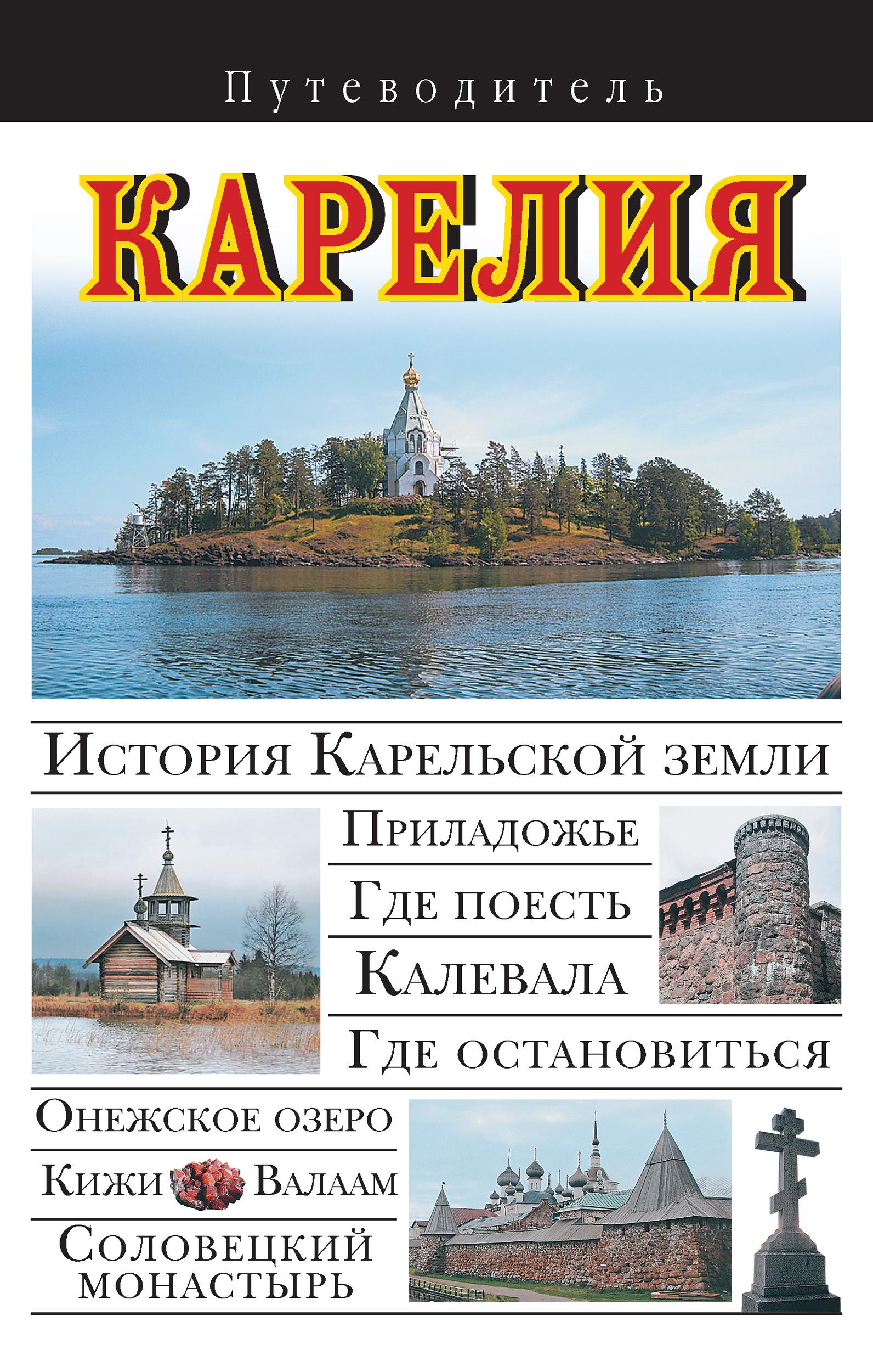 В Н Сингаевский Карелия Путеводитель