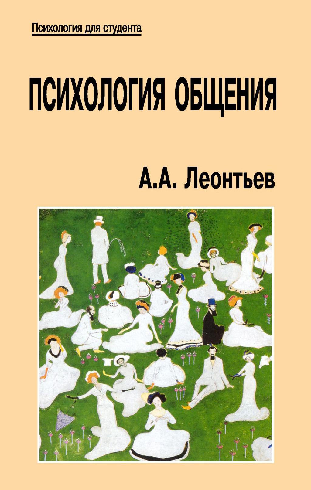 А. А. Леонтьев Психология общения цена