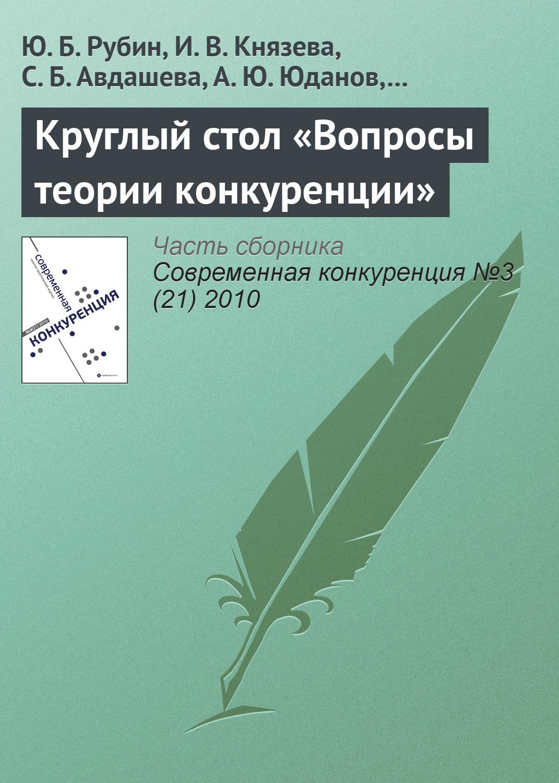 Г. Б. Клейнер Круглый стол «Вопросы теории конкуренции»