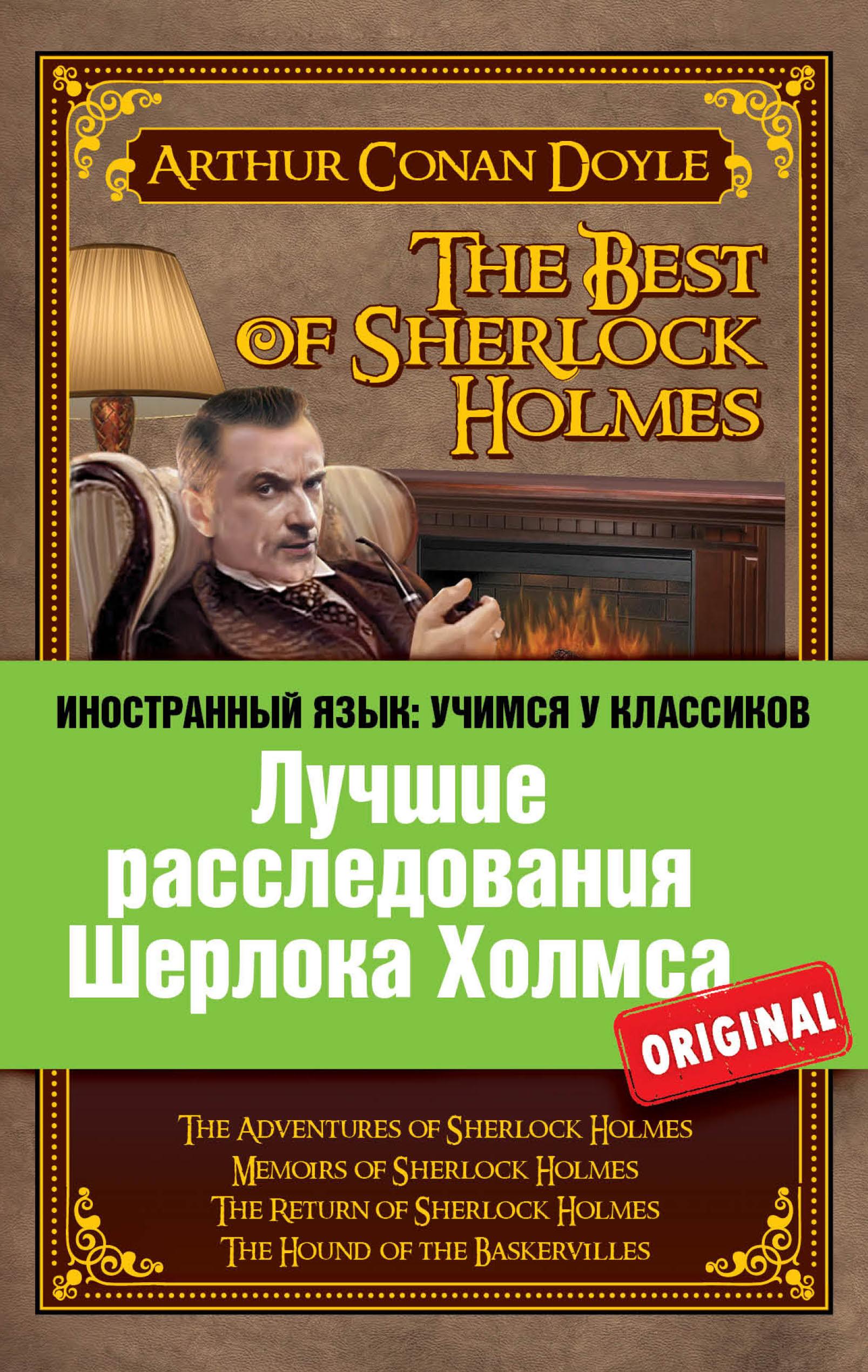 luchshie rassledovaniya sherloka kholmsa the best of sherlock holmes