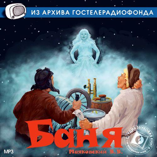 Владимир Маяковский Баня (спектакль)