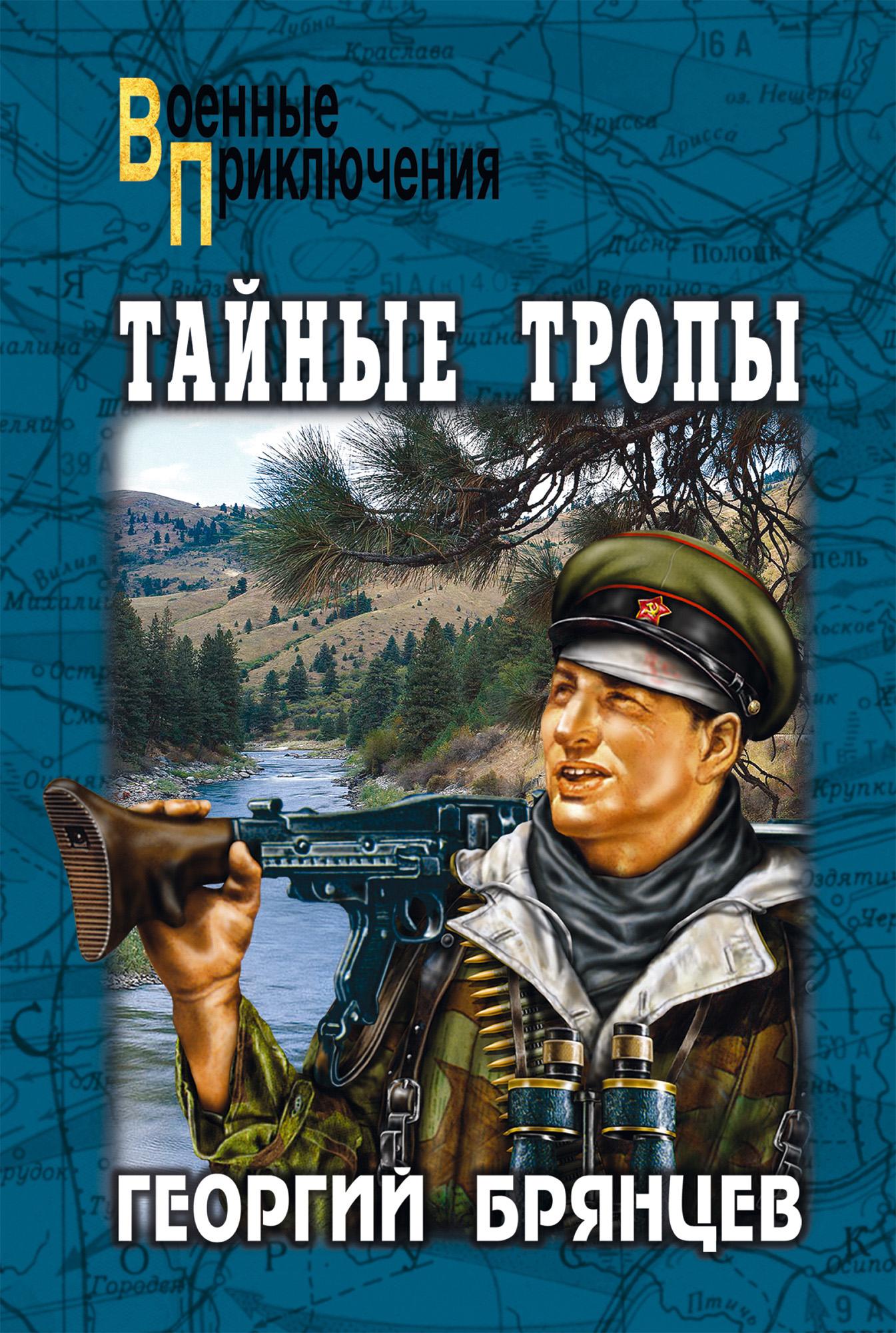 цены Георгий Брянцев Тайные тропы (сборник)