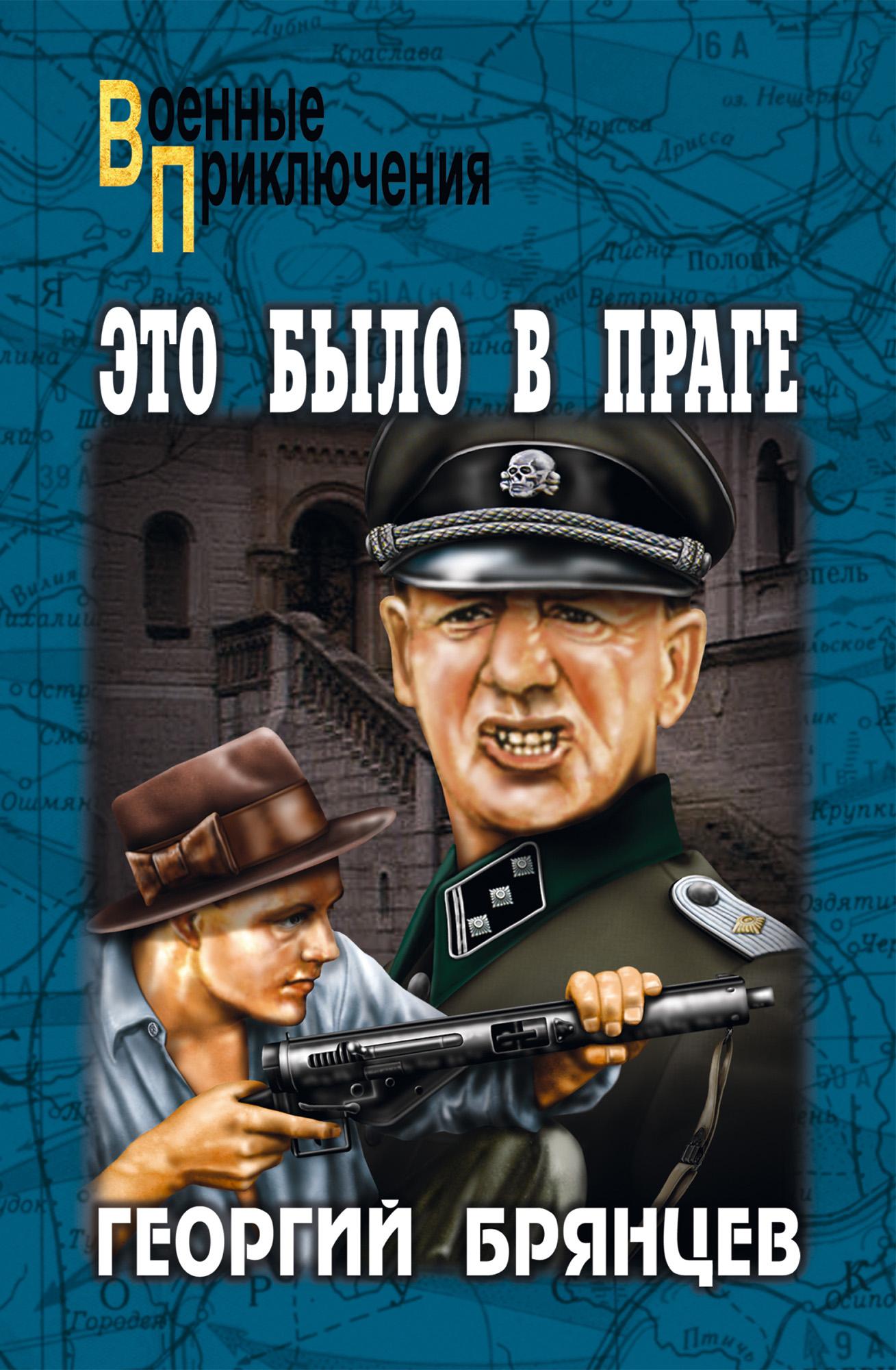 Георгий Брянцев Это было в Праге. Том 1. Книга 1. Предательство. Книга 2. Борьба георгий брянцев по тонкому льду