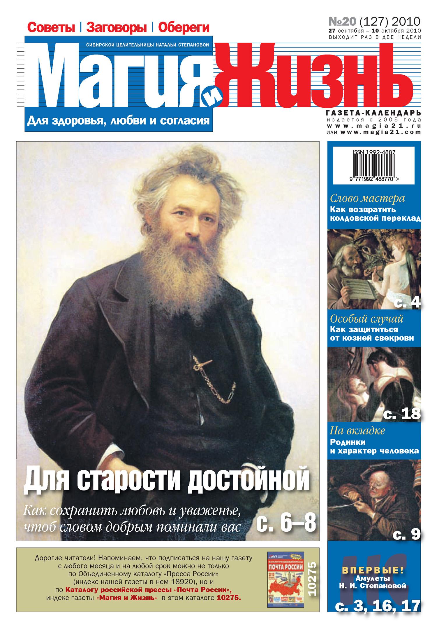 Магия и жизнь. Газета сибирской целительницы Натальи Степановой №20 (127) 2010