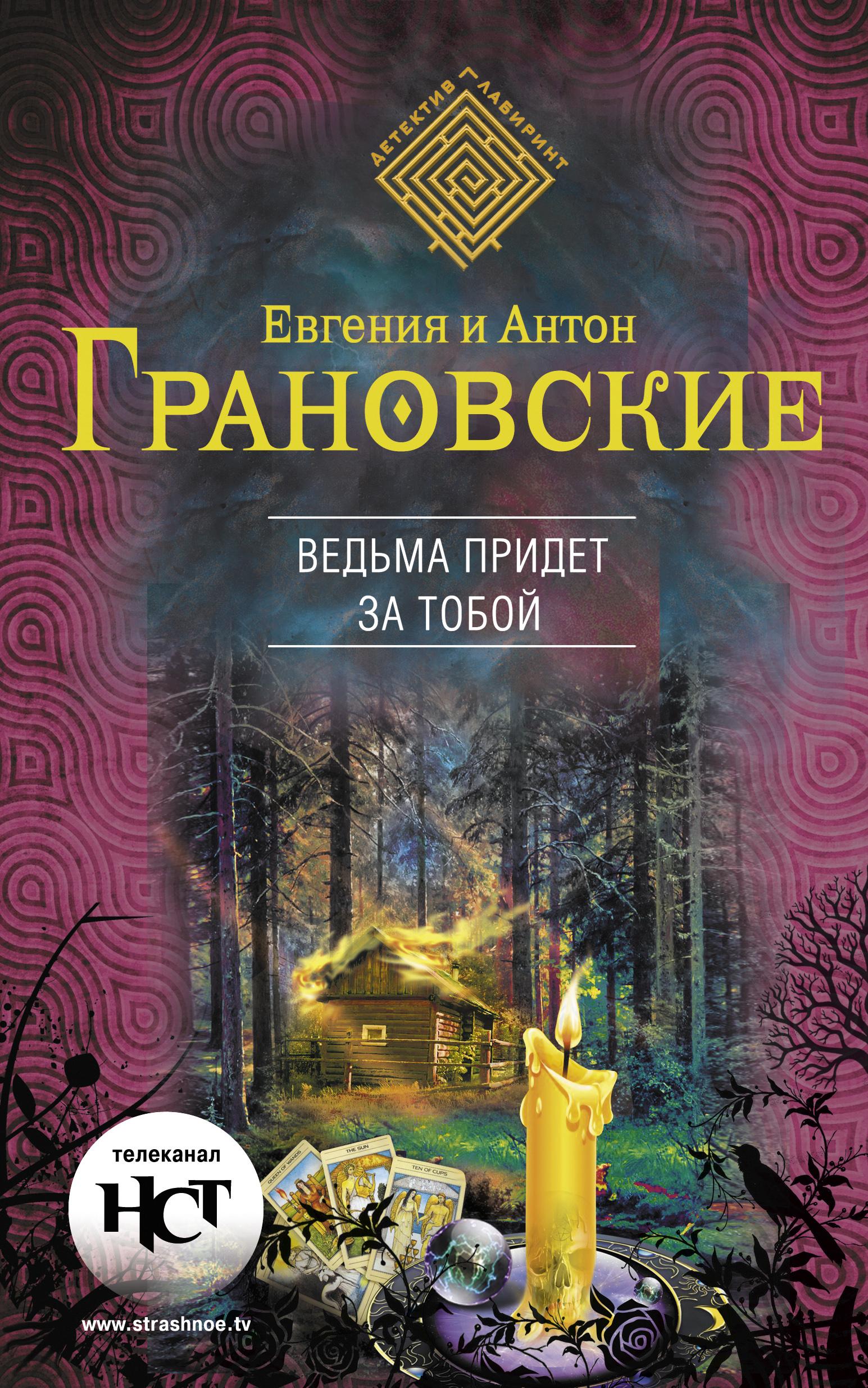 Антон Грановский Ведьма придет за тобой антон грановский место где все заканчивается